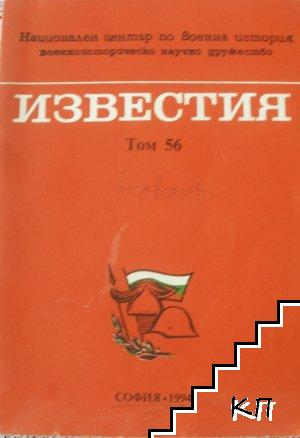 Известия на Военноисторическото научно дружество. Том 56