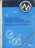 Контролно-измервателни уреди и регулатори