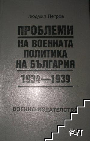 Проблеми на военната политика на България 1934-1939