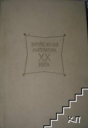 Зарубежная литература XX века. 1917-1945