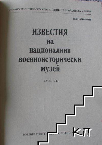 Известия на Националния военноисторически музей. Том 7