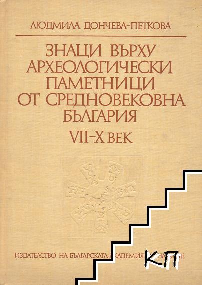 Знаци върху археологически паметници от средновековна България VII-X век