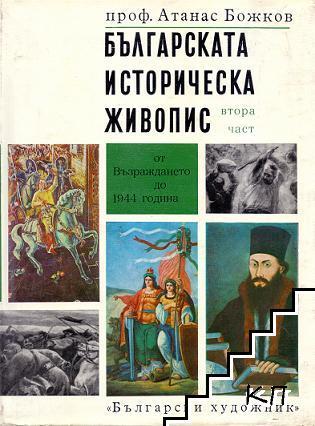 Българската историческа живопис. Част 2