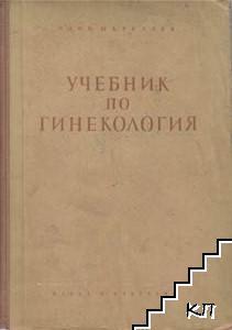 Учебник по гинекология