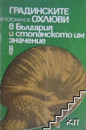 Градинските охлюви в България и стопанското им значение