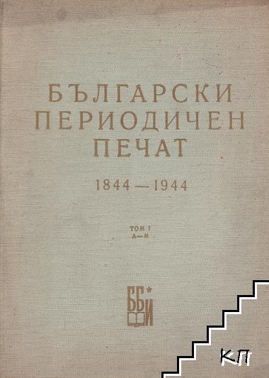 Български периодичен печат. 1844-1944. Том 1: А-М