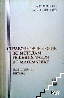 Справочное пособие по методам решения задач по математике