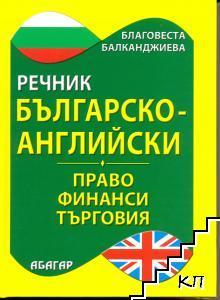Българско-английски речник: Право. Финанси. Търговия