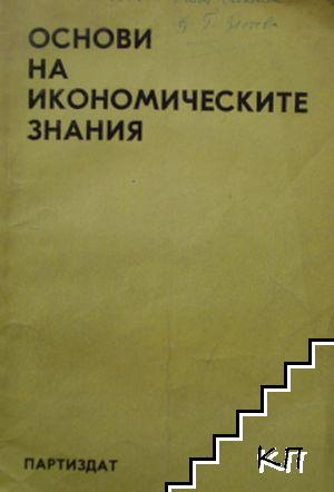 Основи на икономическите знания