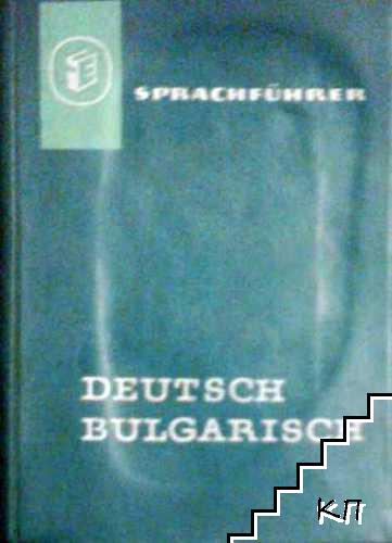 Sprachfurer Deutsch-Bulgarisch