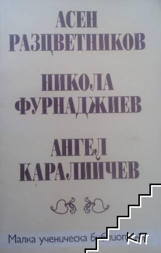 Стихотворения / Стихотворения / Проза