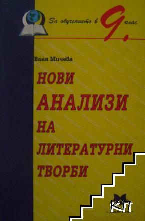 Нови анализи на литературни творби