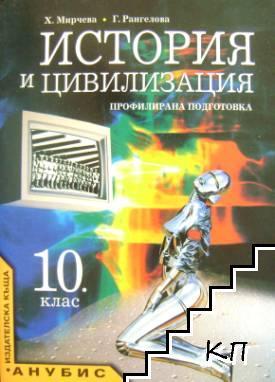 История и цивилизация за 10. клас. Профилирана подготовка