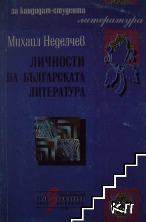 Личности на българската литература