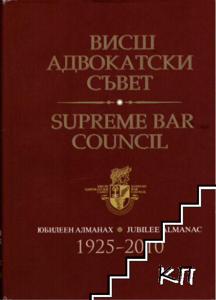 Висш адвокатски съвет. Юбилеен алманах 1925-2010 / Supreme bar council. Jubilee almanac 1925-2010