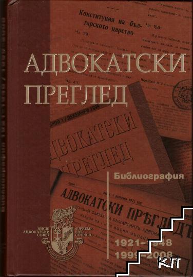 Адвокатски преглед. Библиография