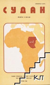 Судан. Справочная карта