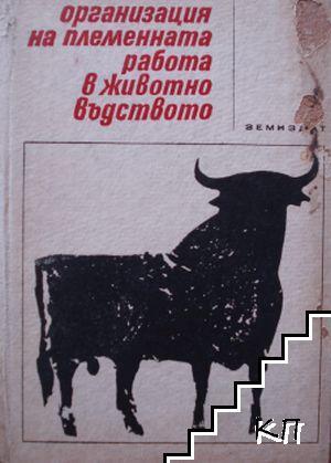 Организация на племенната работа в животновъдството