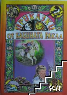 Приказки от бабината ракла
