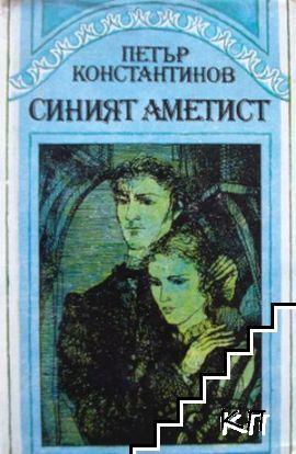 Синият аметист