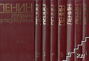 Избрани произведения в осем тома. Том 1-8