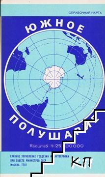 Южное полушарие. Справочная карта