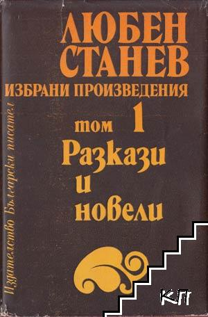 Избрани произведения в два тома. Том 1-2