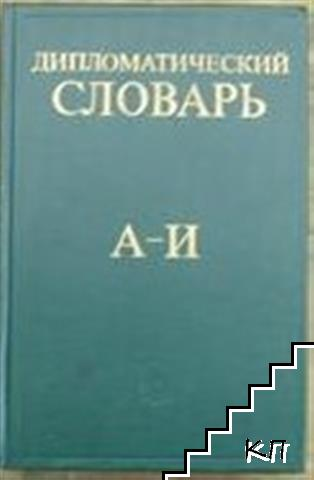 Дипломатический словарь в трёх томах. Том 1-3