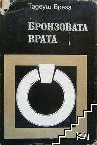 Бронзовата врата