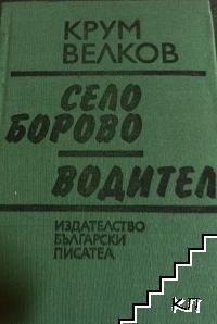 Село Борово. Водител