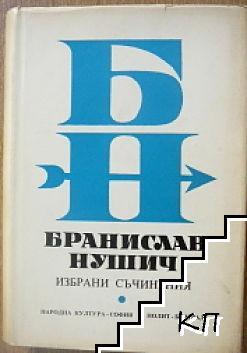 Избрани съчинения в два тома. Том 1: Автобиография. Разкази. Фейлетони
