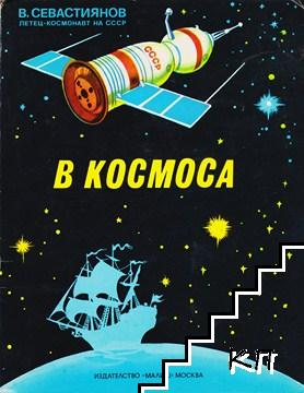 В космоса