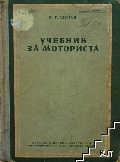Учебник за моториста