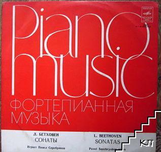 Фортепианная музиыка
