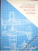 Летающие модели-копии