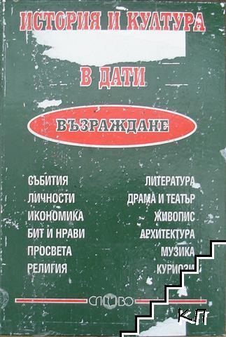 История и култура на България в дати