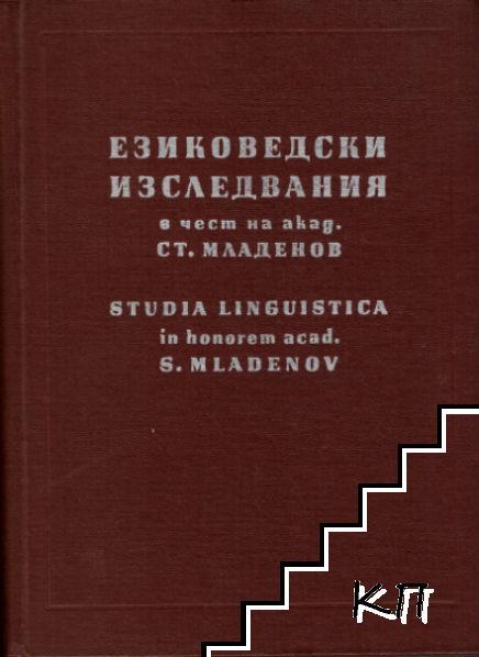 Езиковедски изследвания в чест на академик Стефан Младенов / Studia linguistica in honorem acad. Stephani Mladenov