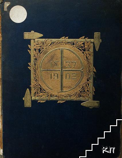 A. А. Borsig Berlin 1837-1902: Festschrift zur Feier der 5000sten Lokomotive