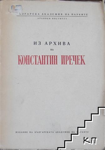 Из архива на Константин Иречек. Том 1