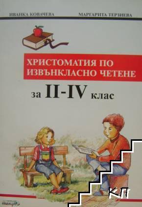 Христоматия по извънкласно четене за 2.-4. клас