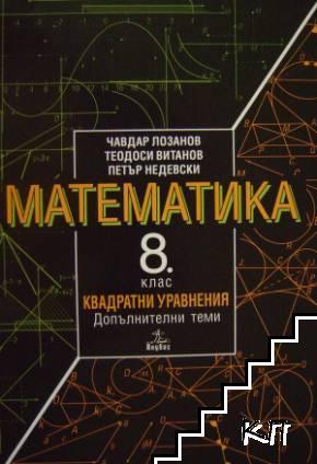 Математика за 8. клас. Квадратни уравнения