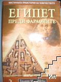 Египет преди фараоните