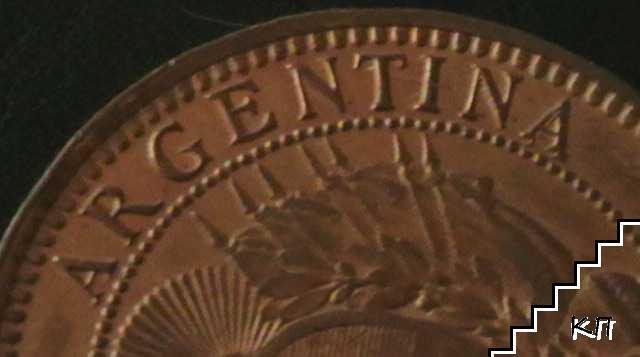 2 центаво / 1890 / Аржентина