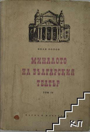 Миналото на българския театър. Том 4