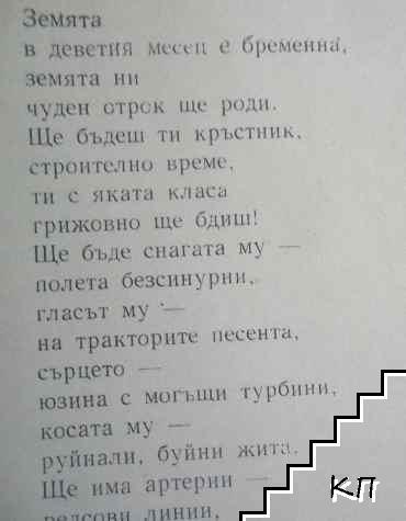 Стихотворения (Допълнителна снимка 3)