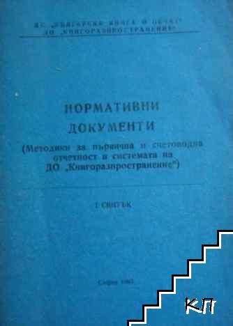 """Нормативни документи. Свитък 1: Методики за първична и счетоводна отчетност в системата на ДО """"Книгоразпространение"""""""