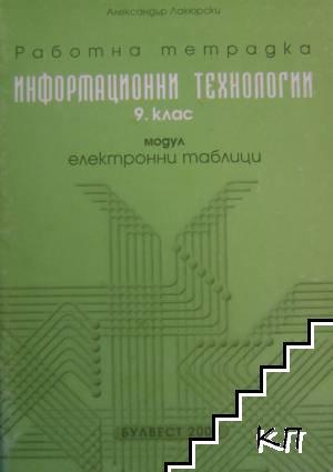 Работна тетрадка по информационни технологии за 9. клас. Модул: електронни таблици