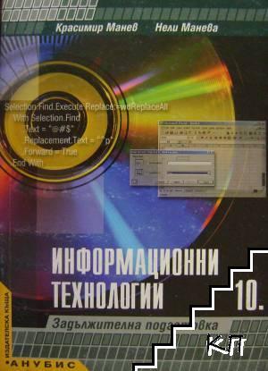 Информационни технологии за 10. клас. Задължителна подготовка