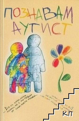Познавам аутист
