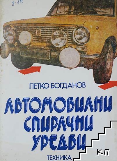 Автомобилни спирачни уредби